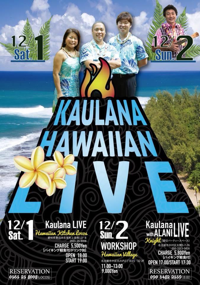 愛知 Kaulana with ALANI LIVE @ Party Lounge Knight