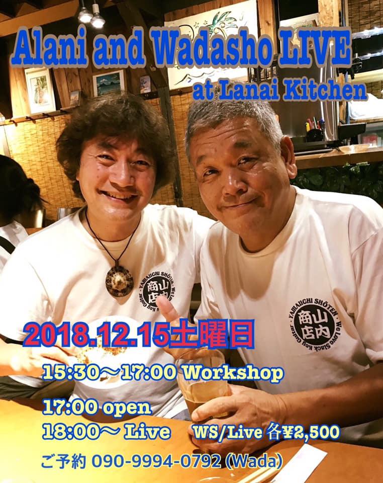 大阪 ʻUkulele, Slack Key Guitar Workshop @ Lanai Kitchen