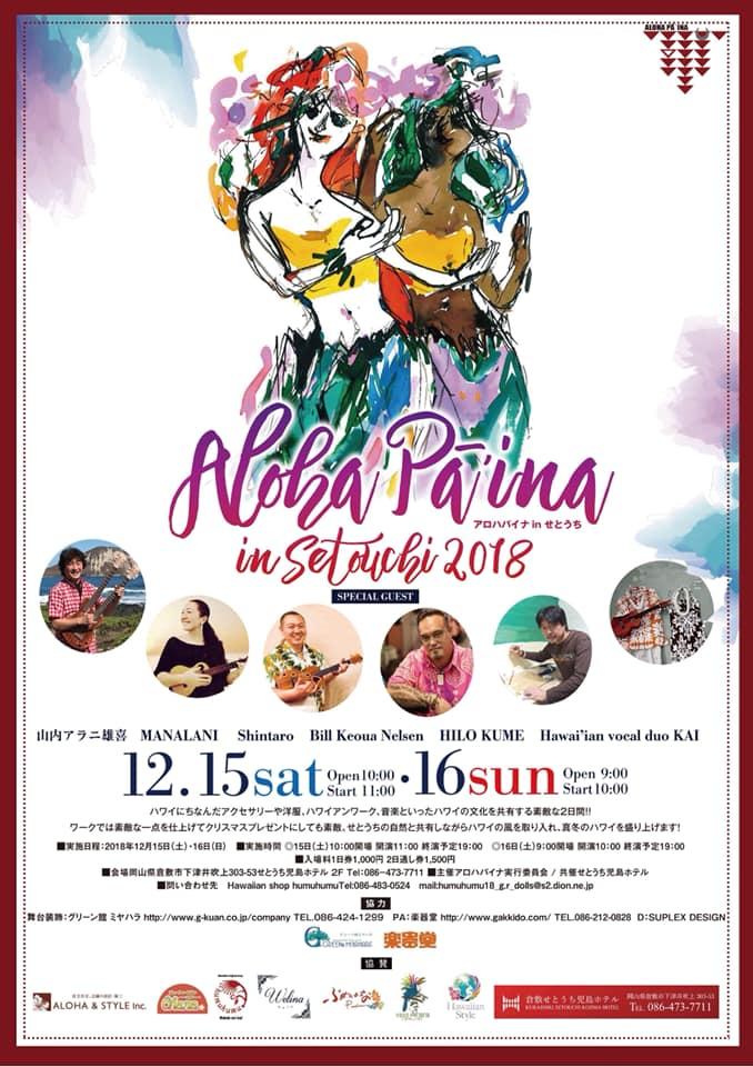 岡山 第2回 Aloha Pāʻina in Setouchi 2018 @ せとうち児島ホテル 2階