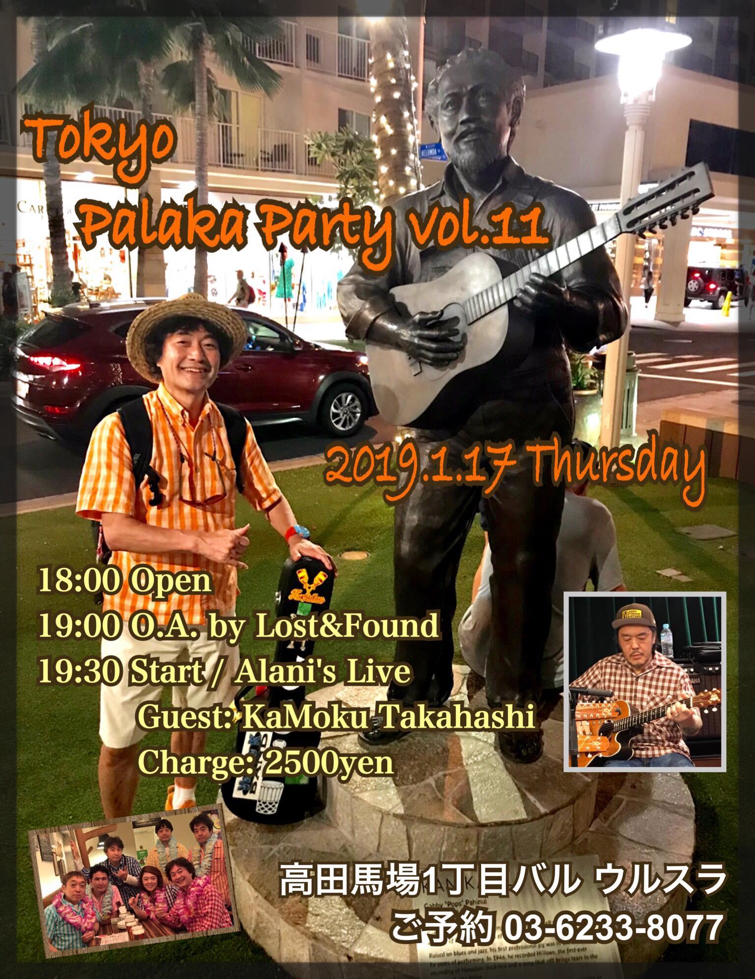東京 第11回 Palaka Party in 東京 @ バル ウルスラ