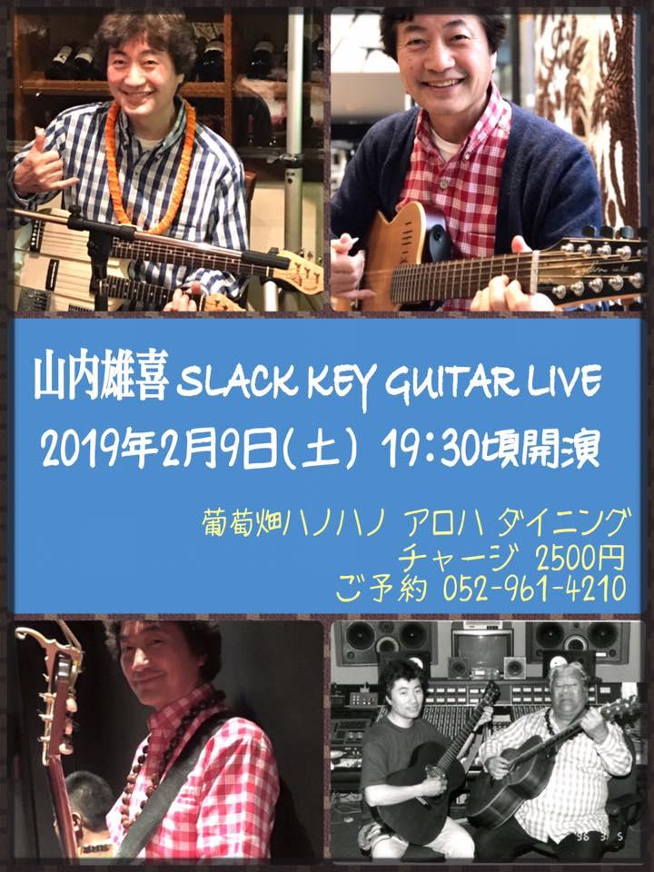愛知 山内雄喜 Slack Key Guitar Live @ 葡萄畑 Hanohano Aloha Dining | 名古屋市 | 愛知県 | 日本
