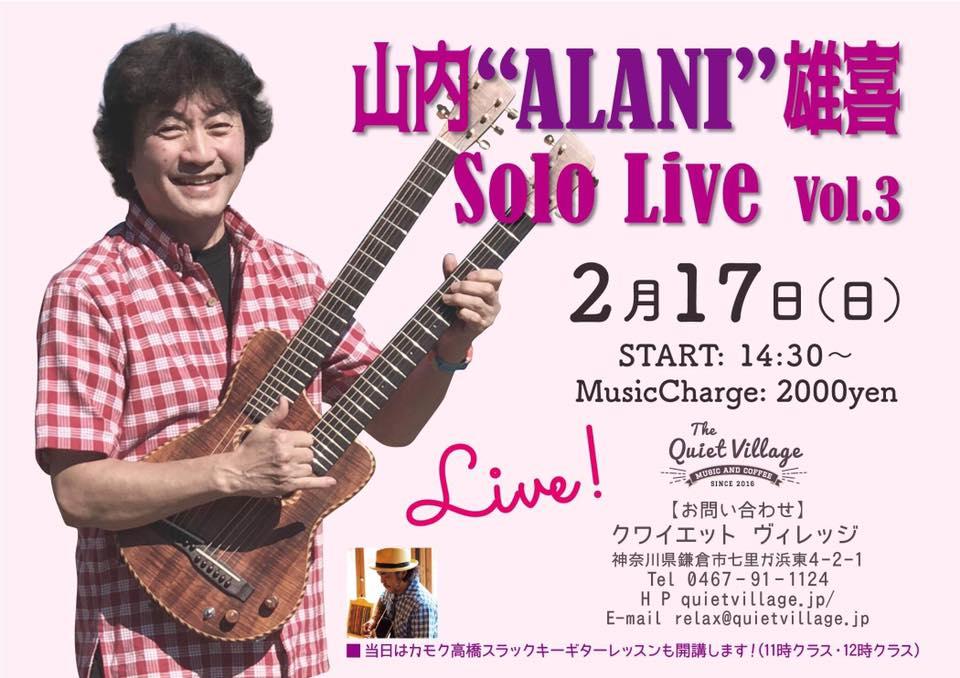 "神奈川 山内 ""ALANI"" 雄喜 Solo Live Vol. 3 @ Quiet Village"