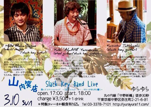 東京 山内笑店 Slack Key Band Live @ フォーク酒場 ゆらゆら