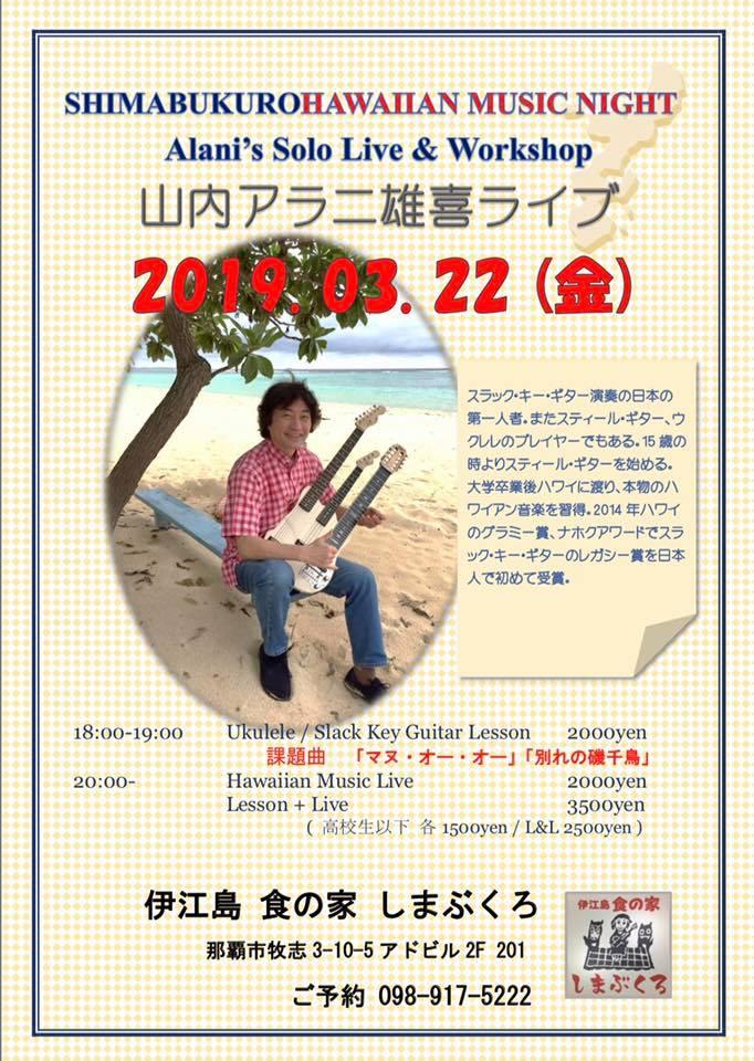 沖縄 SHIMABUKURO HAWAIIAN MUSIC NIGHT 山内アラニ雄喜ライブ @ 伊江島 食の家 しまぶくろ