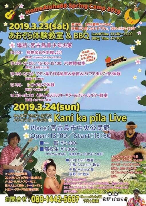 沖縄 (宮古島) Kani ka pila Live @ 宮古島市中央公民館
