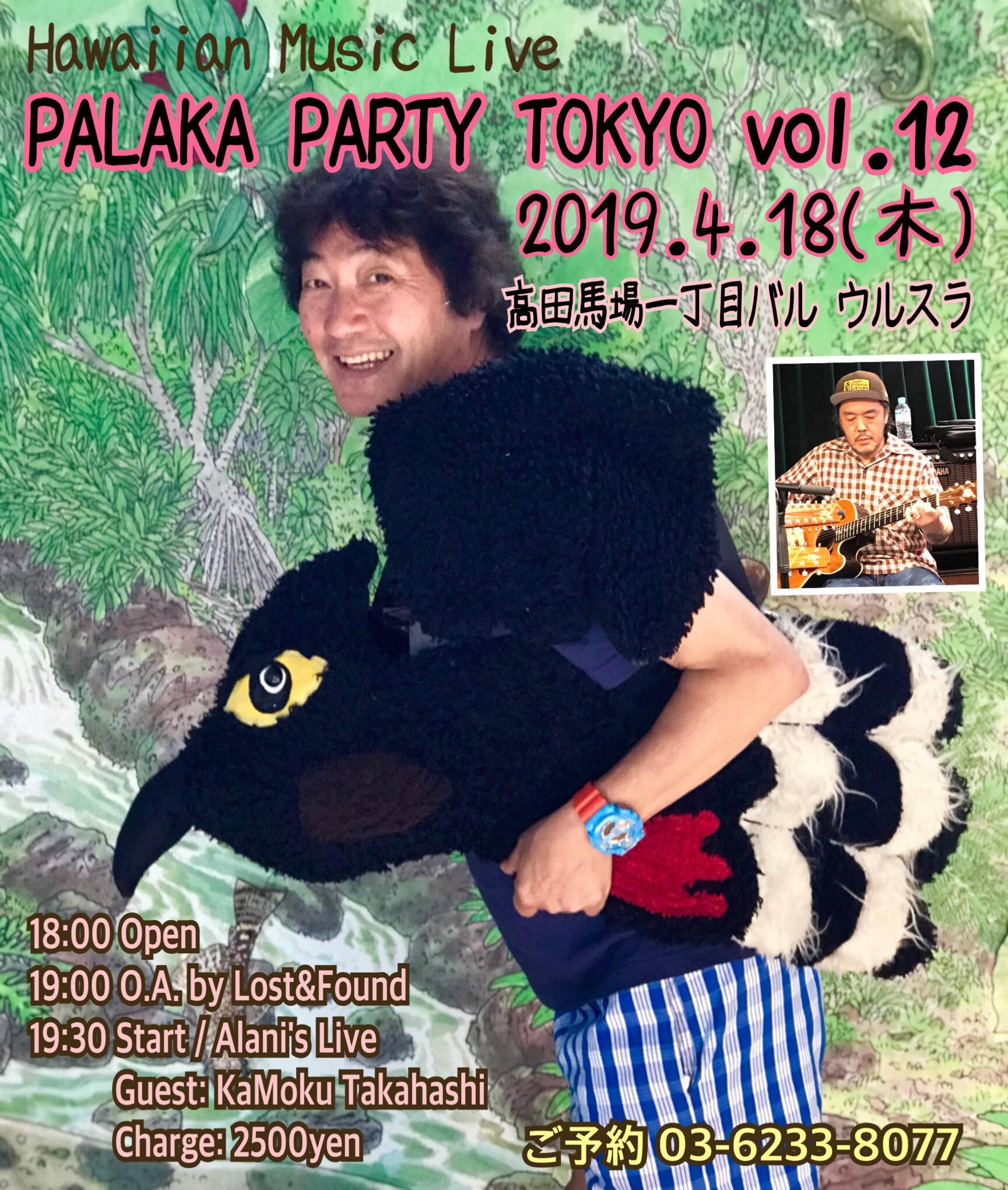 東京 第12回 Palaka Party in 東京 @ バル ウルスラ