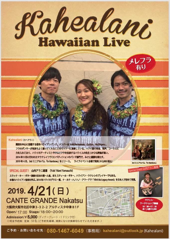 大阪 Kahealani Hawaiian Live @ カンテ・グランデ 中津本店