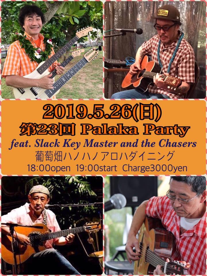 愛知 第23回 Palaka Party in 名古屋 @ 葡萄畑 Hanohano Aloha Dining | 名古屋市 | 愛知県 | 日本