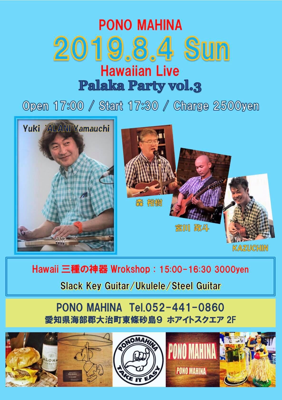 愛知 第3回 Palaka Party at Pono Mahina @ Hawaiian Sports Cafe Bar Pono Mahina   名古屋市   愛知県   日本
