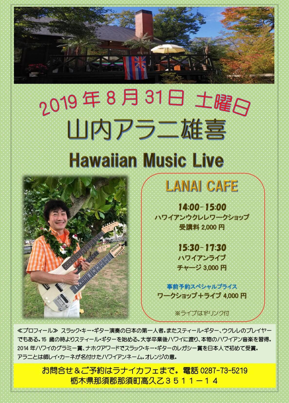 栃木 ʻUkulele Workshop @ Lanai Cafe