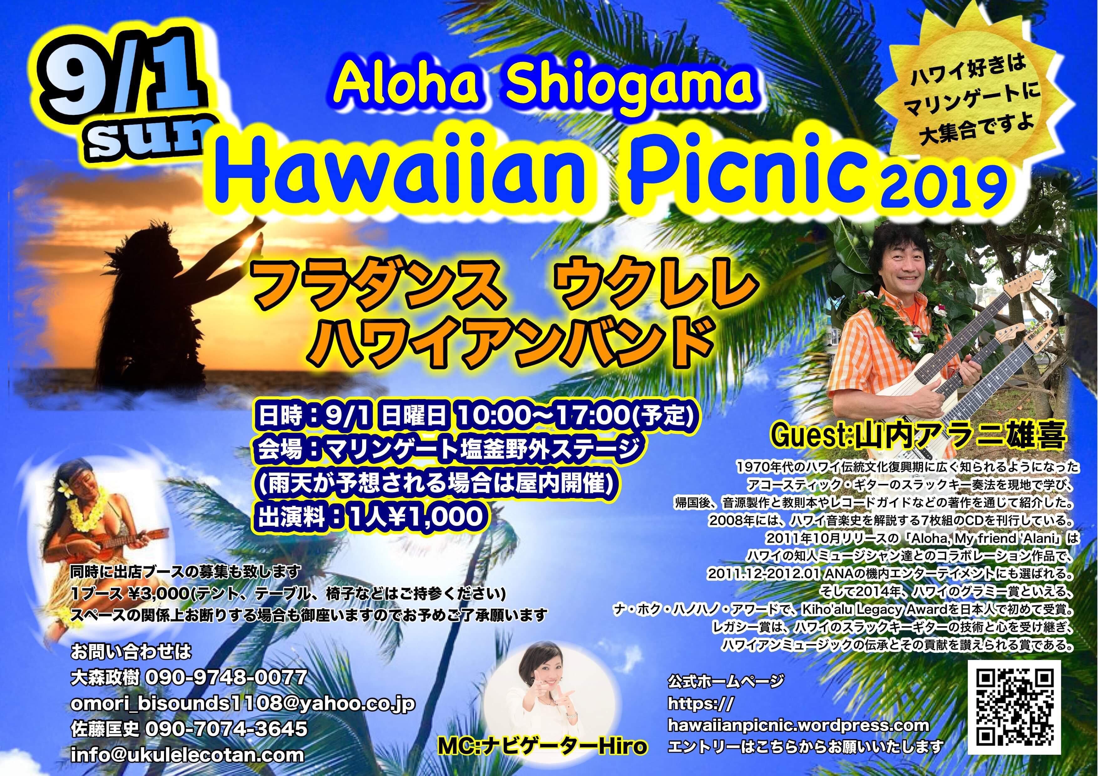 宮城 Hawaiian Picnic 2019 @ マリンゲート塩釜