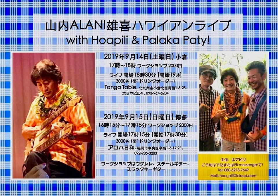 福岡 (小倉) 山内 ALANI 雄喜 ハワイアンライブ with Hoa Pili & Palaka Party! @ Hostel and Dining Tanga Table