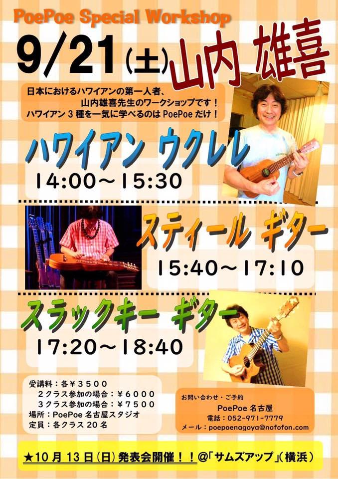 愛知 ʻUkulele Workshop @ ポエポエ 名古屋 スタジオ | 名古屋市 | 愛知県 | 日本
