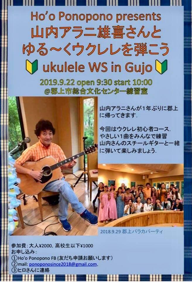 岐阜 (郡上) ʻUkulele Workshop @ 郡上市 総合文化センター 練習室