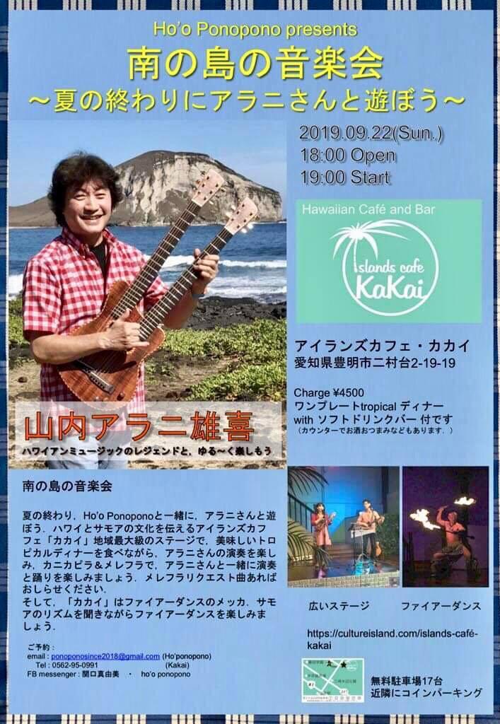 愛知 Hoʻo Ponopono presents 南の島の音楽会 ~夏の終りにアラニさんと遊ぼう~ @ Islands Cafe Kakai