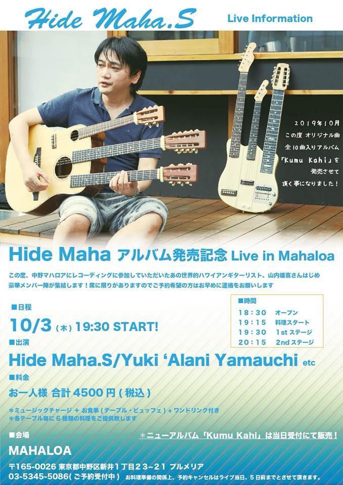 東京 Hide Maha アルバム発売記念 Live in Mahaloa @ Hawaiian Dining Bar Mahaloa