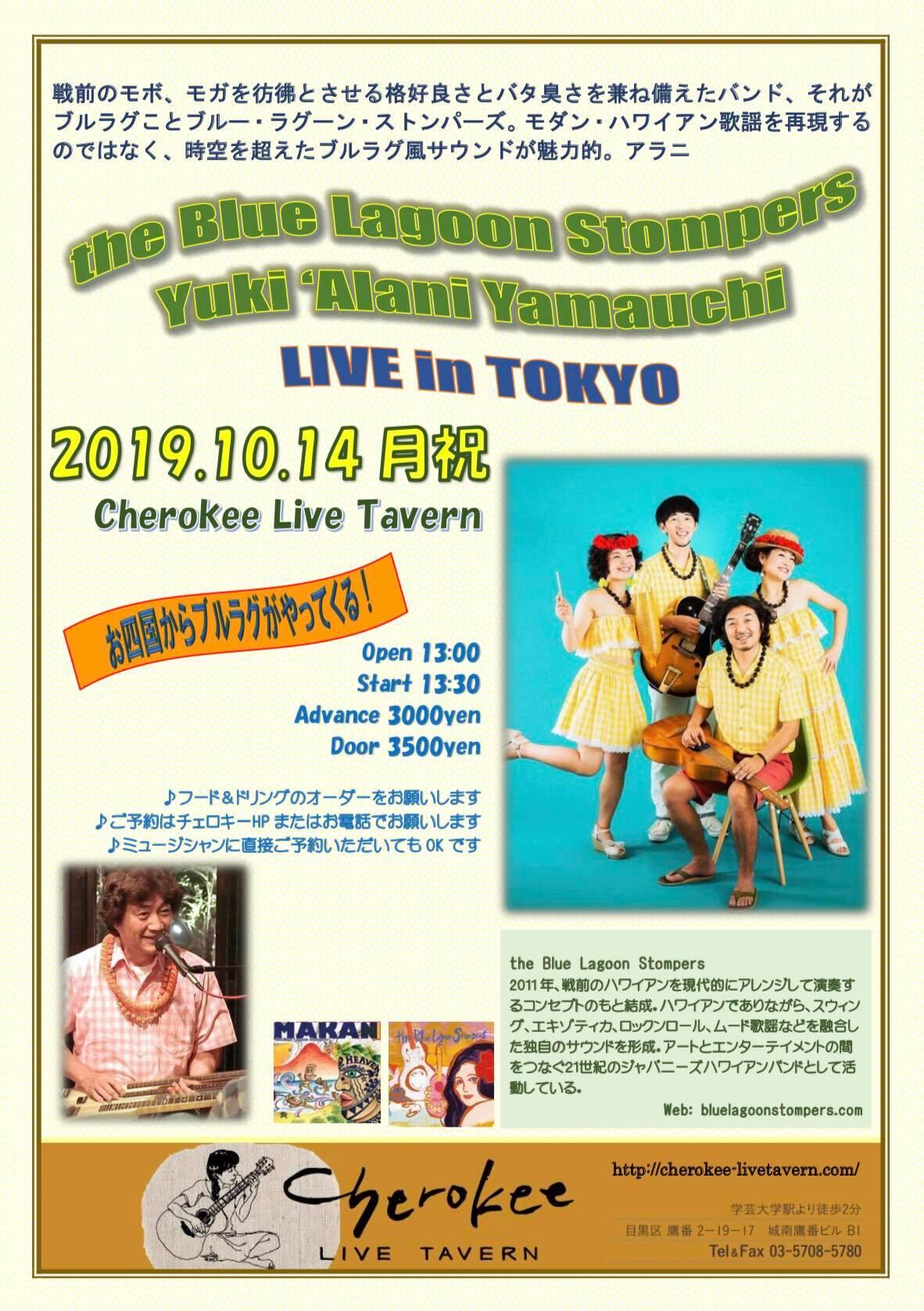 東京 the Blue Lagoon Stompers, Yuki ʻAlani Yamauchi @ Cherokee Live Tavern