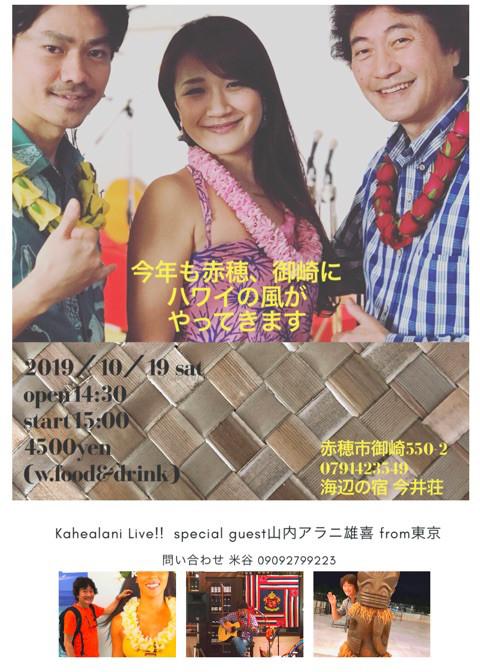 兵庫 (赤穂) Kahealani Live!! @ 今井荘