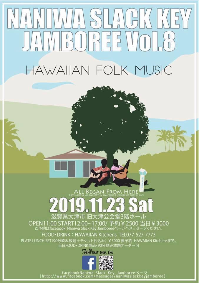 滋賀 Naniwa Slack Key Jamboree Vol. 8 @ 旧大津公会堂 3階 ホール