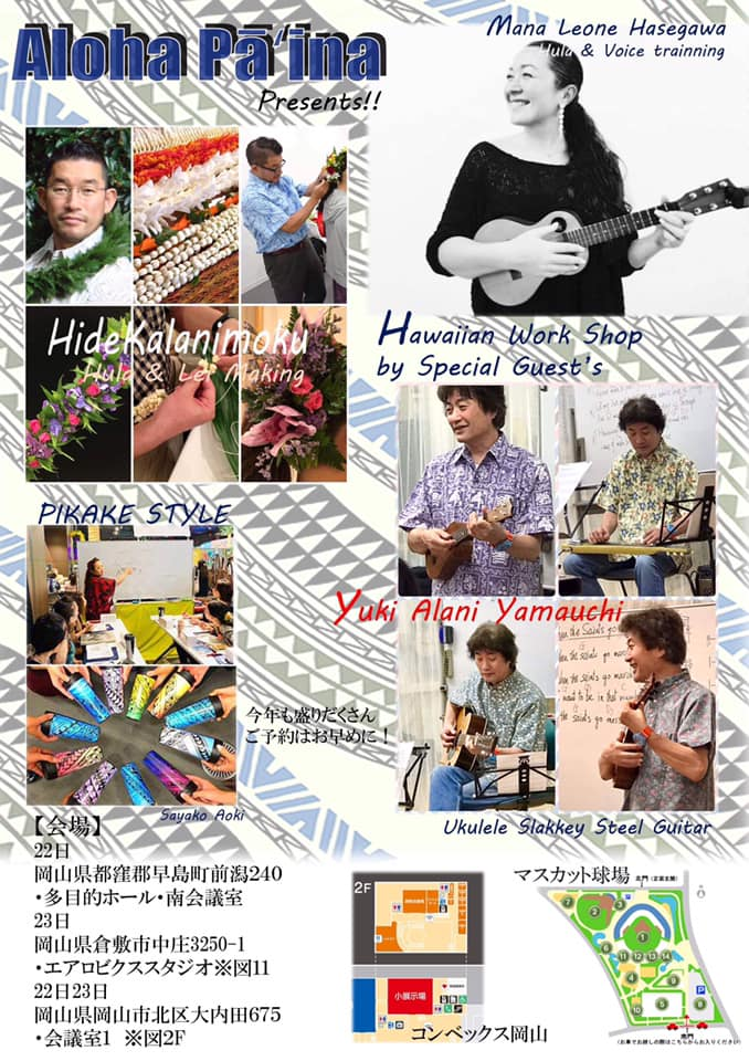 岡山 ʻUkulele, Slack Key Guitar Workshop @ コンベックス岡山