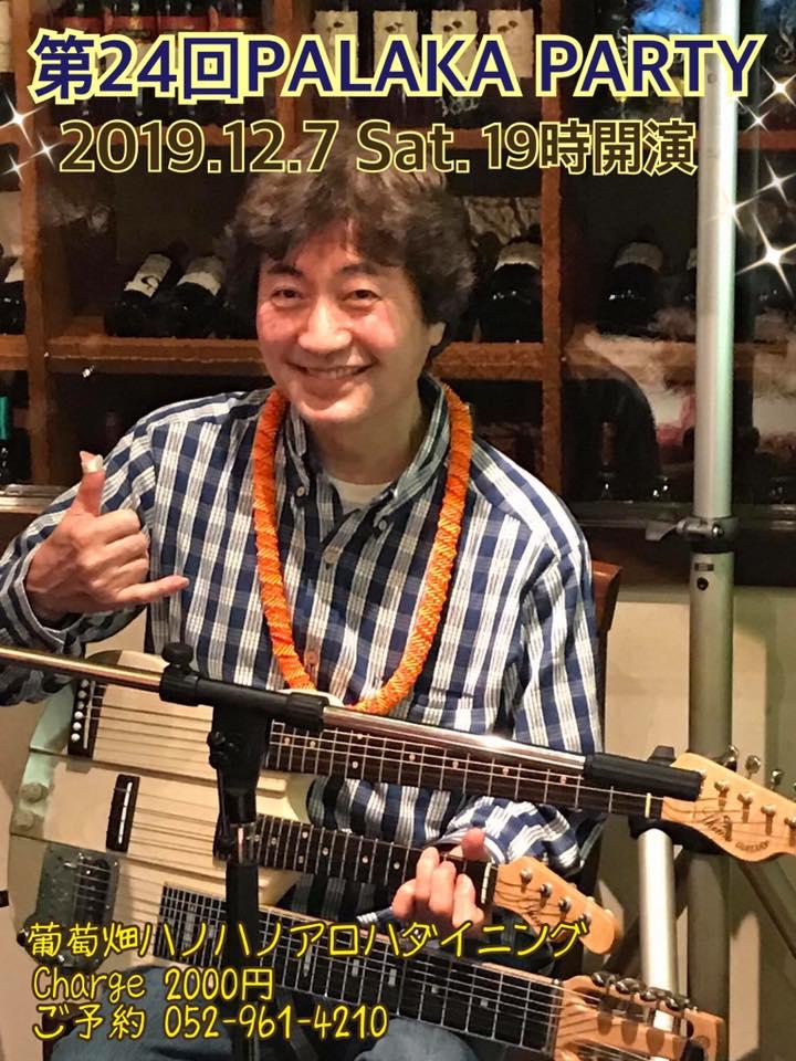 愛知 第24回 Palaka Party in 名古屋 @ 葡萄畑 Hanohano Aloha Dining | 名古屋市 | 愛知県 | 日本