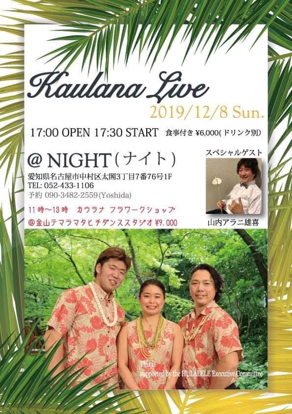 愛知 Kaulana Live @ Party Lounge Knight