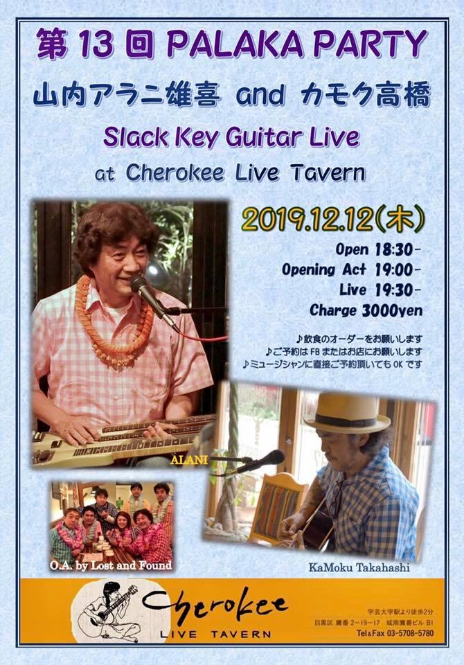 東京 第13回 Palaka Party in 東京 @ Cherokee Live Tavern
