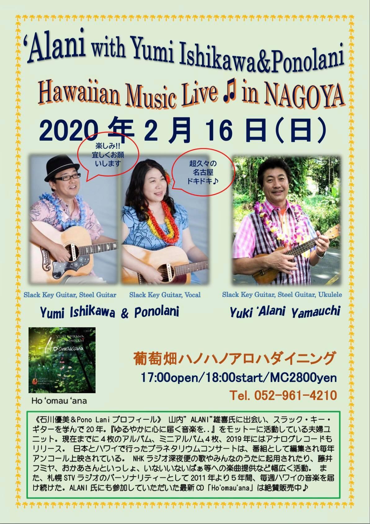 愛知 ʻAlani with Yumi Ishikawa & Ponolani Hawaiian Music Live in Nagoya @ 葡萄畑 Hanohano Aloha Dining | 名古屋市 | 愛知県 | 日本