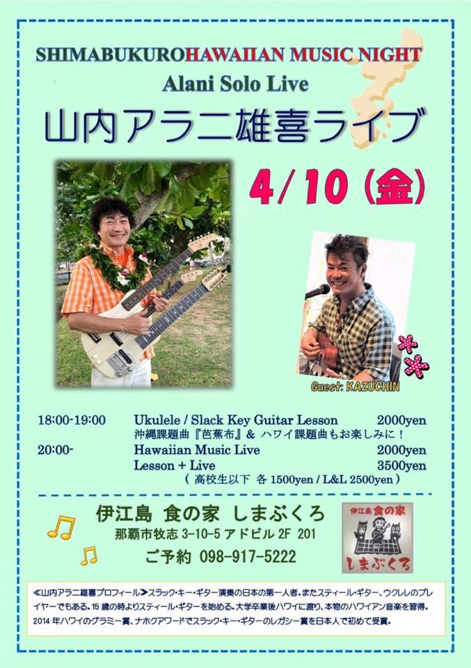 [中止] 沖縄 ʻUkulele, Slack Key Guitar Workshop @ 伊江島 食の家 しまぶくろ