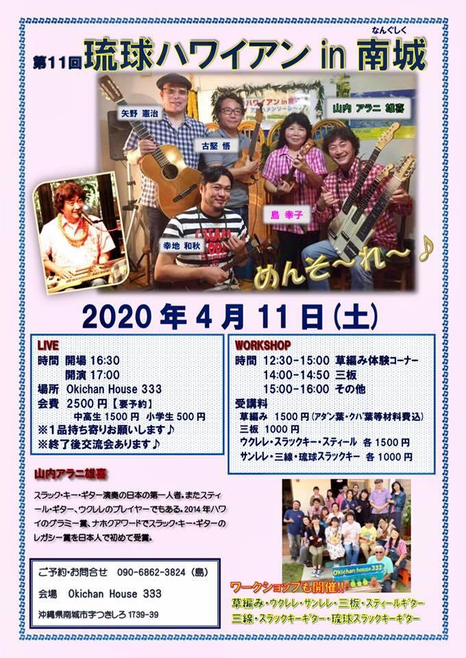 [中止] 沖縄 Workshop @ Okichan House 333