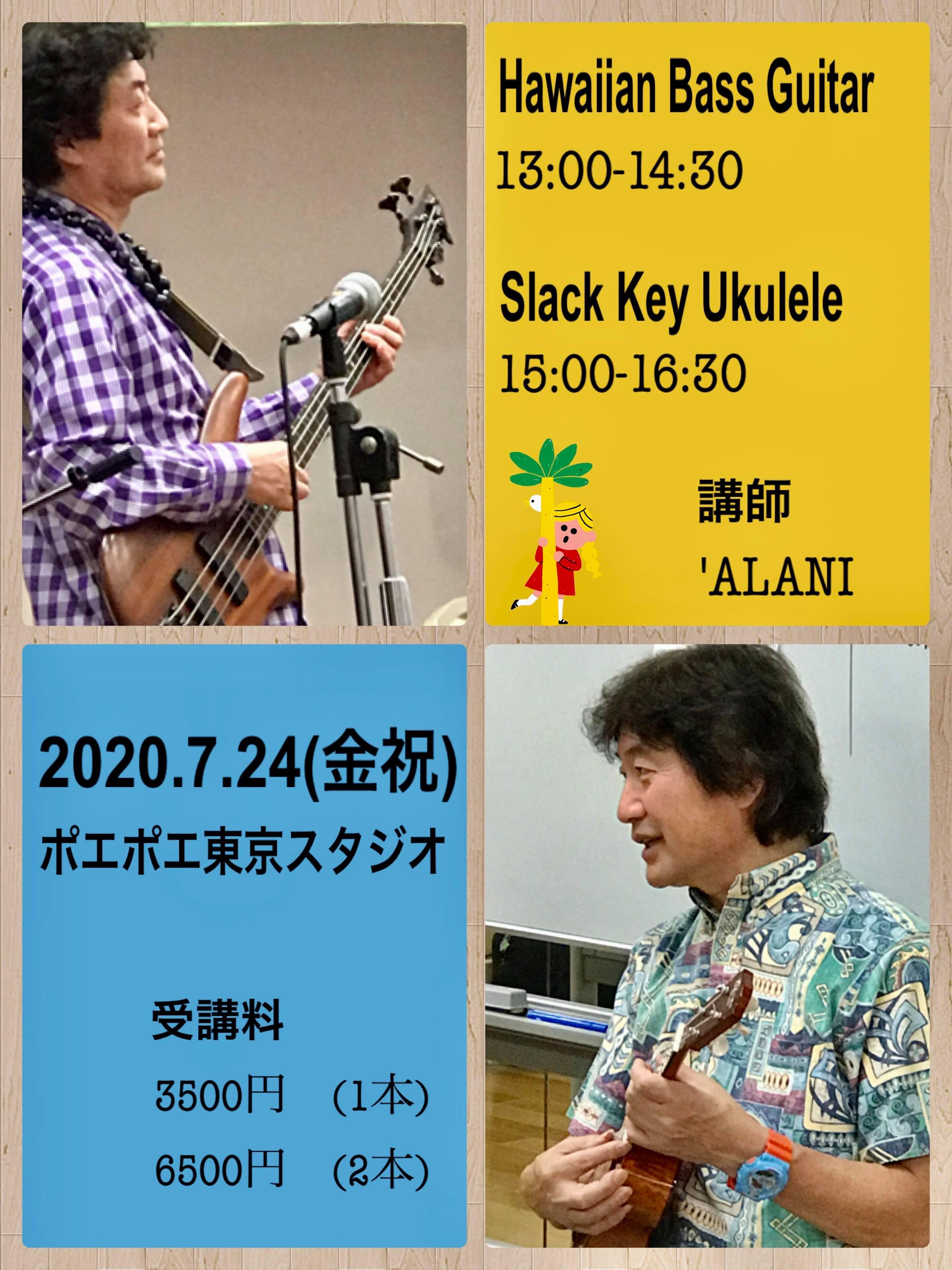東京 Hawaiian Bass Workshop @ ポエポエ 東京 スタジオ