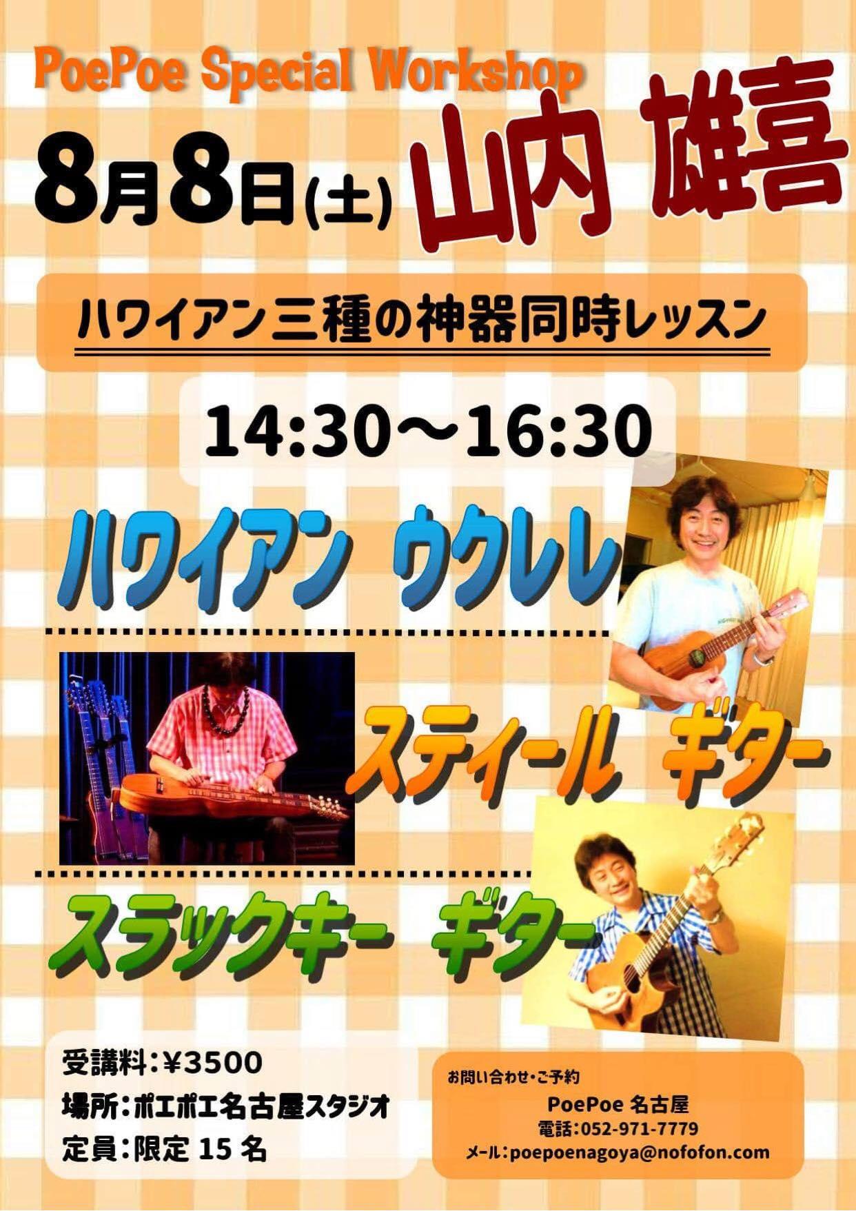 愛知 ʻUkulele, Steel Guitar, Slack Key Guitar Workshop @ ポエポエ 名古屋 スタジオ | 名古屋市 | 愛知県 | 日本