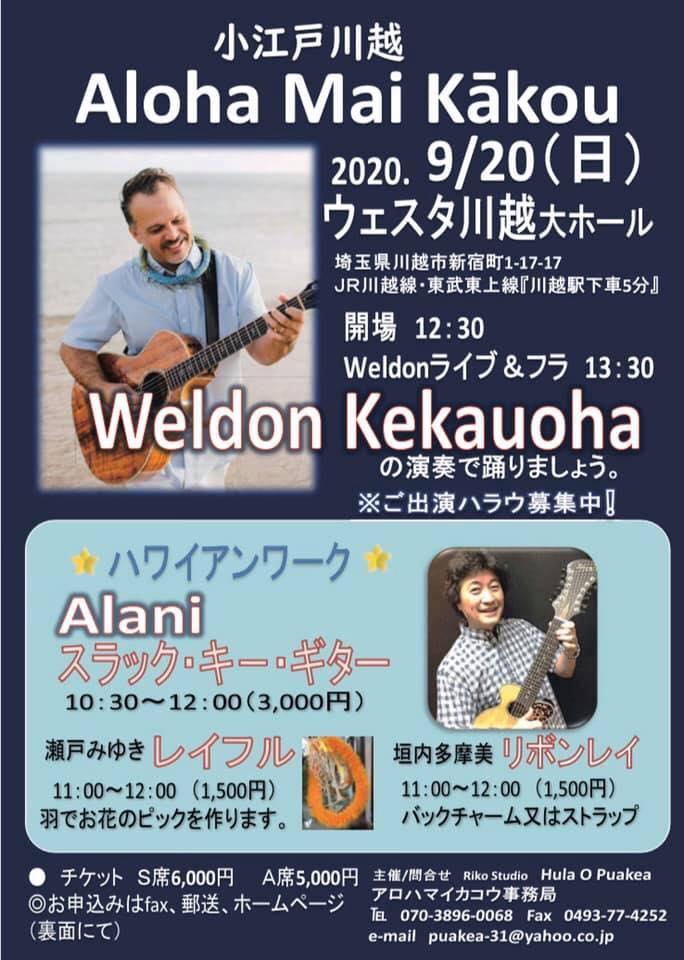 埼玉 Slack Key Guitar Workshop @ ウェスタ川越 大ホール