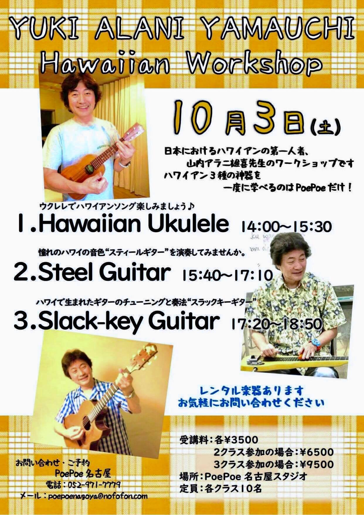 愛知 ʻUkulele Workshop @ ポエポエ 名古屋 スタジオ   名古屋市   愛知県   日本