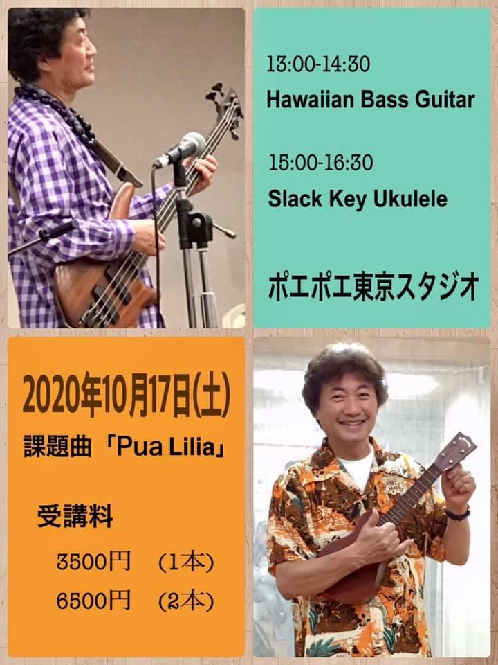 東京 Hawaiian Bass Workshop @ 祐天寺アトリエ