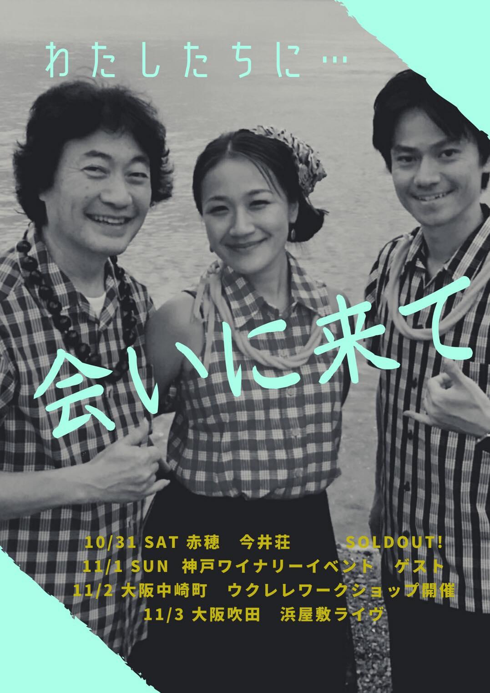 大阪 Kahealani and ʻAlani 関西ツアー 「わたしたちに… 会いに来て」 @ 吹田歴史文化まちづくりセンター 浜屋敷