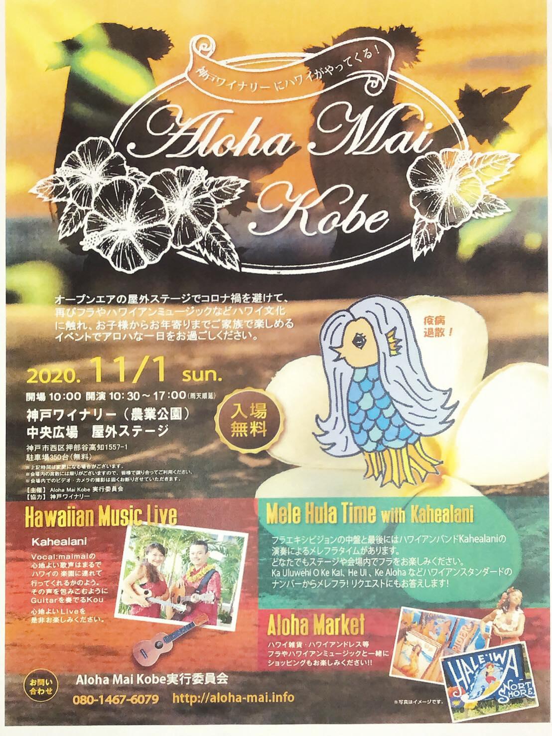 兵庫 (神戸) Aloha Mai Kobe @ 神戸ワイナリー 中央広場 屋外ステージ