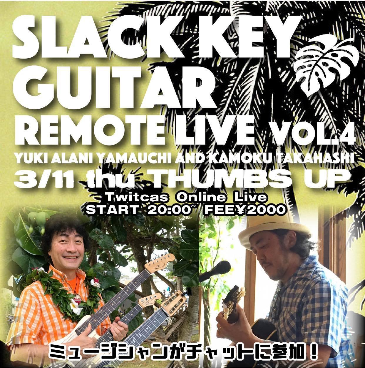 配信 Slack Key Guitar Remote Live Vol. 4 @ 配信 | 名古屋市 | 愛知県 | 日本