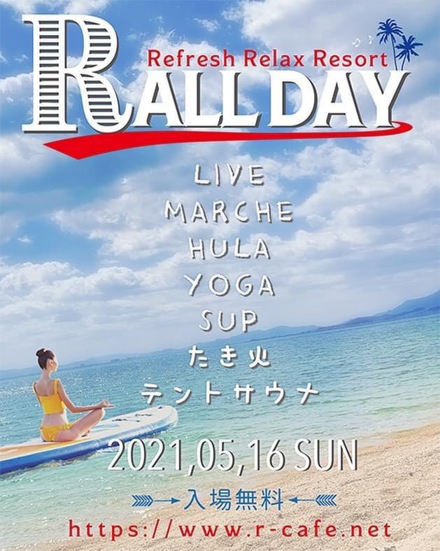 [キャンセル] 滋賀 R ALL DAY @ R Cafe