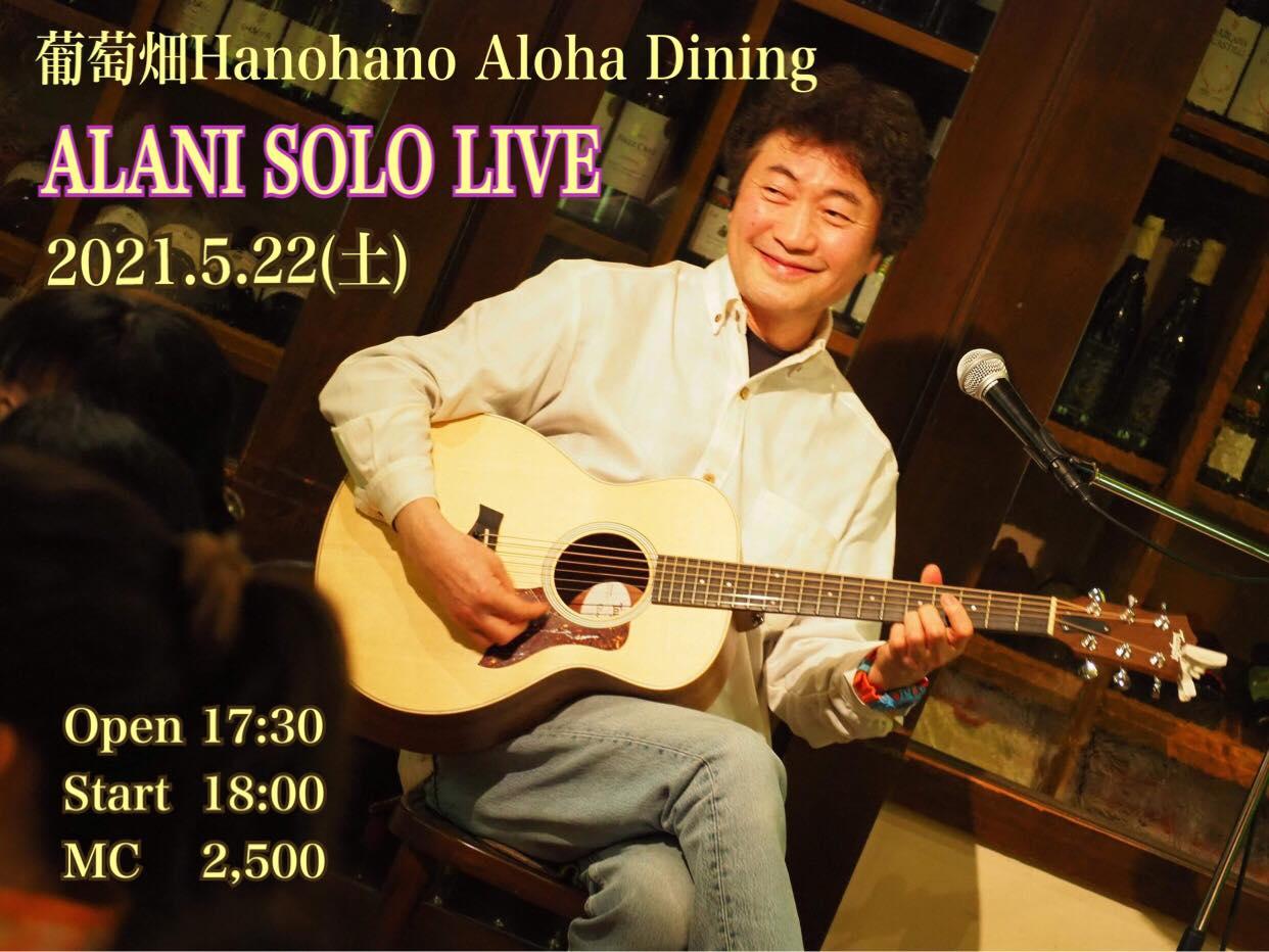 [中止] 愛知 Alani Solo Live @ 葡萄畑 Hanohano Aloha Dining | 名古屋市 | 愛知県 | 日本