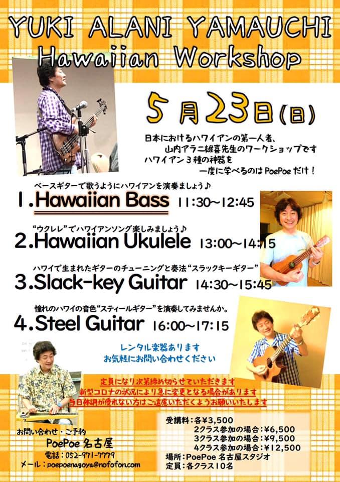 [中止] 愛知 Hawaiian Bass Workshop @ ポエポエ 名古屋 スタジオ | 名古屋市 | 愛知県 | 日本