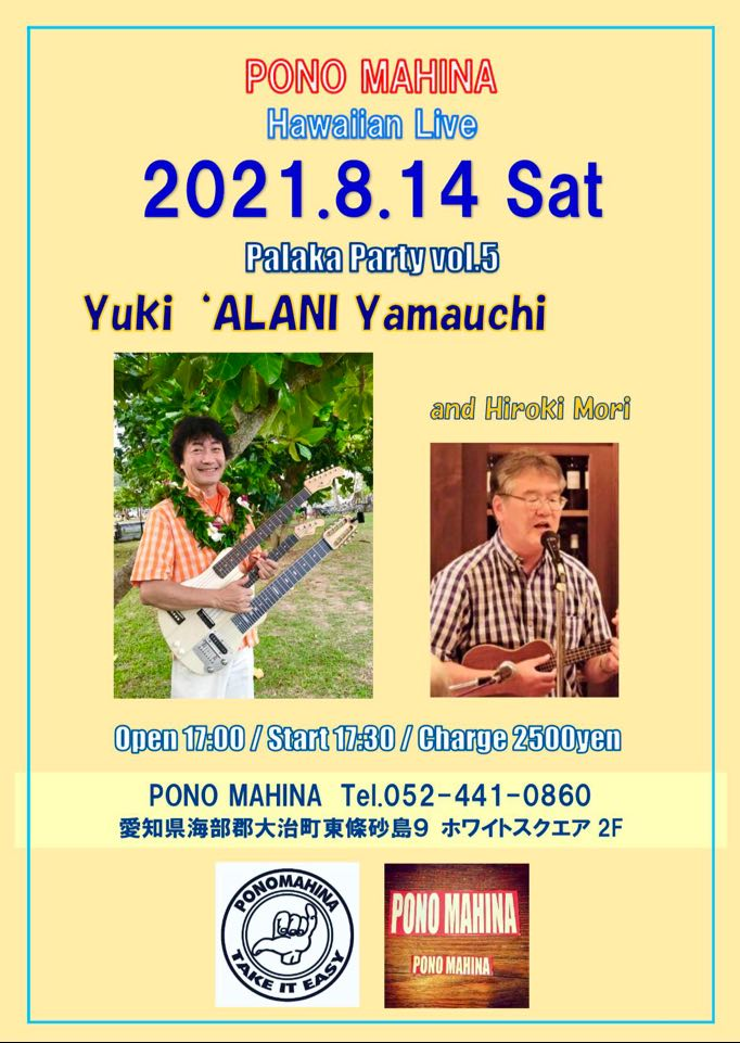 [中止] 愛知 第5回 Palaka Party at Pono Mahina @ Hawaiian Sports Cafe Bar Pono Mahina | 名古屋市 | 愛知県 | 日本
