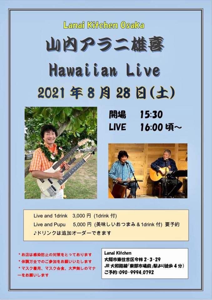 大阪 山内アラニ雄喜 Hawaiian Live @ Lanai Kitchen