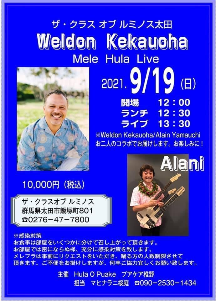 [中止] 群馬 Weldon Kekauoha Mele Hula Live @ ザ・クラスオブルミノス | 名古屋市 | 愛知県 | 日本