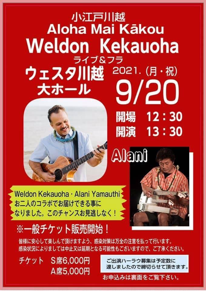埼玉 Aloha Mai Kākou Weldon Kekauoha ライブ & フラ @ ウェスタ川越 大ホール | 名古屋市 | 愛知県 | 日本