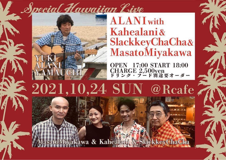 滋賀 山内 ALANI 雄喜 with KAHEALANI & Slackkey ChaCha & Masato Miyakawa @ R Cafe